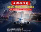 东莞南城到台湾空运,快递,海运,进口门到门服务