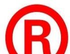 云南本地专业商标注册、专利申请、工商税务代理