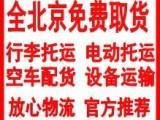 北京至全国货运物流,长短途搬家,整车配货,电动车轿车托运