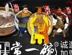 重火锅米线 重庆小面技术加盟就找重庆常一碗羊肉粉