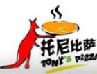 托尼披萨 诚邀加盟