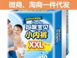 妈咪宝贝 小内裤式婴儿纸尿裤/拉拉裤/尿不湿 XXL10片 男1