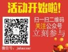 江门华美即将开业微信万元红包大派送