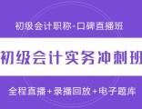 上海会计培训课程,实战教学适应更多企业会计工作