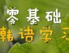 太原锐朗国际教育韩语初级班招收学员