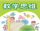 数学思维拓展 拓展思维培训 上海昂立少儿教育