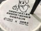 月葉紅茶加盟费多少/消极男子加盟优势/饮品加盟流程
