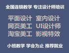 广州专业平面设计,室内设计,UI设计,网页电商培训