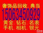 15063450929黄金.名表数码产品回收(典当)正规公司