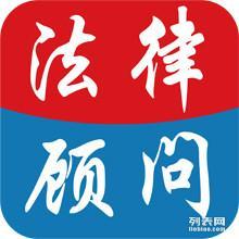 嘉定区江桥万达广场律师法律顾问-江桥万达律师诉讼咨询