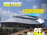 上海|会展中心|铝镁锰金属屋面|墙面系统
