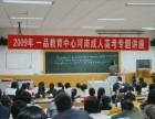 周口西华县2018年函授报名学校