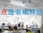 广东较好较实用的服装制版培训中心