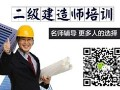 山东二级建造师考试提前备战