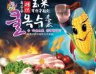 玉米火炉烤肉品牌哪家实力更强值得加盟