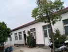 叶县北十里铺可作厂房或 仓库 1500平方,平米