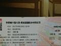 低价转让8月4日成都黄龙溪音乐节门票!!!