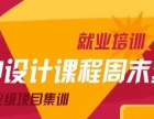 深圳ui设计培训周末班,福田ui设计零基础直达就业