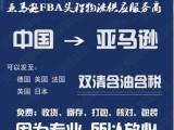 美国FBA海运包税 英国FBA海运头程物流 中英卡航包税货代