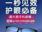淄博爱大爱稀晶石手机眼镜能阻隔多少蓝光微商代理找谁