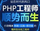 php+web前端+H5开发培训1-5人小班面授欢迎试听试学