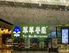 昆明香港翠华餐厅加盟好吗?加盟服务态度好不好?