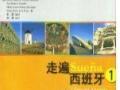 扬州西班牙语专业培训课程