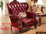 成都沙发餐椅维修翻新换皮换布