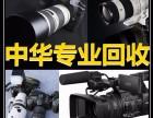 曲靖哪里回收数码相机回收单反相机摄像机中华专业上门回收