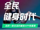 健身房小程序教练一对一辅导在线预约打卡app开发