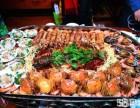 海鲜大咖加盟 蒸汽石锅鱼火锅无烟烧烤 送冰激凌饮品