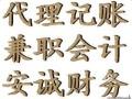 南通社保开户找安诚财务小姜会计兼职代账