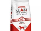 出售夸克高品质升级狗粮新疆总代理 长年批发零售;市内免费送货