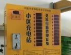 千纳小区电动车充电站,小区充电站,小区智能充电站