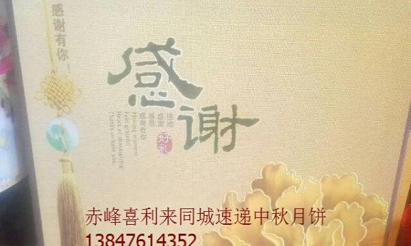 中秋月饼礼盒 赤峰喜利来蛋糕店同城配送