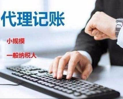北京會計代理記賬公司,財務報稅代理需要多少錢