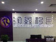厦门润鑫移民,全国最强实办理新西兰创业投资移民公司