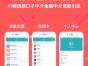 贷款APP开发 手机贷款APP 小额贷款app源码出售