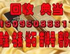 聊城东昌府区上门回收黄金聊城黄金回收电话
