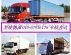 北京到揚州搬家物流專線
