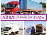 北京到潍坊搬家公司