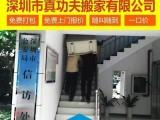 深圳南山宝安福田罗湖龙华龙岗搬家家具拆装钢琴搬运