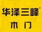 华泽三峰木门加盟