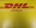 莆田仙游DHL鞋包衣国际快递24小时上门取件电话