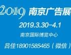 2019南京广告展