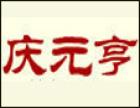 庆元亨加盟