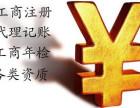 潍坊注册公司代理 工商变更 财务记账 价格优惠