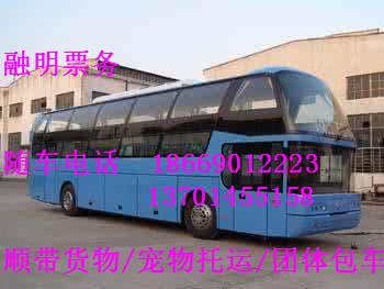 从汕头到武义汽车客车大巴线路公告@到武义卧铺客车大巴票价13701455158