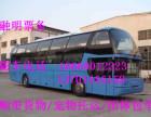 盘县到泰安长途直达大巴/客车大巴18669012223