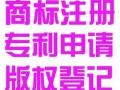 苏州品慧创商标注册专利代理公司注册财务代账版权登记一站式服务